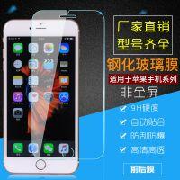 钢化膜8苹果X iPhone7plus 6S 6Plus 5S手机膜玻璃贴膜保护膜