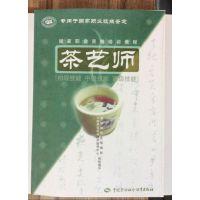 茶艺师初级中级高级技能培训教材国家职业资格培训教程书籍