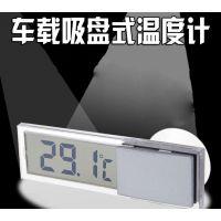 透明吸盘式电子表液晶时钟表车载车内温度计 电子钟 温度表汽车用