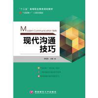 十三五互联网+教材 现代沟通技巧李桂荣 西南财经大学7550426313