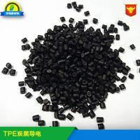 供应 智能家居封边条材料 碳黑导电TPE 硬度80A