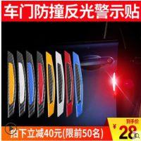 汽车车门防撞条贴通用型碳纤维夜光门边防刮防擦防蹭车贴装饰用品