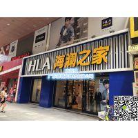 """海澜之家""""HLA""""LOGO牌匾店招【双色竖条形铝单板】怎么卖的?"""