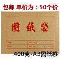 A3牛皮纸图袋 400G本色高档纯木浆牛皮纸图纸袋 A3横式 50个价