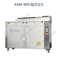 供应全自动刮刀清洗机锝永ASM-600刮刀卫士