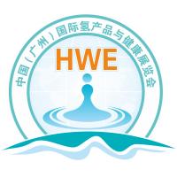 HWE 2019第四届广州国际氢产品与健康展览会