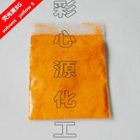 荧光黄8G 溶剂绿5