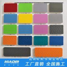 制造pvc运动地板