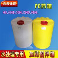 药箱 水处理计量加药桶圆形溶药箱塑料搅拌桶500L
