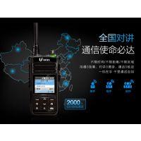 大连销售北峰对讲机手机 北峰4g全网通对讲机手机整机