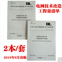 DL/T 5767-2018电网技术改造工程工程量清单计价规范+计算规范 DL/T 5768 2本