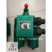 SPL-32C润滑油双筒过滤器
