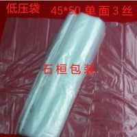 45*50低压平口袋 防潮防尘袋 纸箱内袋 包装袋塑料袋批发双层6丝