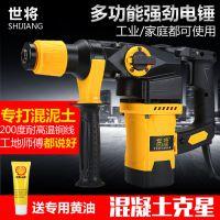 世将工业级电锤电镐两用多功能大功率冲击钻家用轻型电钻水电安装