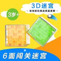 厂家直销 益智迷宫魔方 3d立体迷宫 走珠通关迷宫魔宫 一件代发