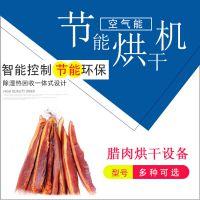 广州丹莱空气能腊肉烘干设备 制冷制热 烘干品质高 节能腊肉烘箱