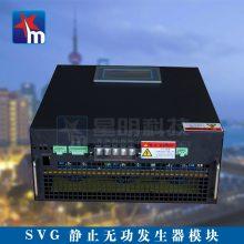 星明科技XMSVG-400V-100kvar/M-J静止无功发生器机架式模块无功补偿