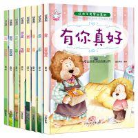 宝宝情商教育性格培养好习惯故事8册好孩子是夸出来的--有你真好