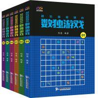 全6册数独合集聪明的人都玩的数独游戏入门高级练习思维训练益智