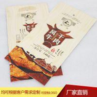 各种食品包装袋 定制食品复合袋 定做真空自封自立袋
