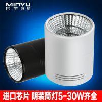 LED明装筒灯免开孔吸顶2.5寸5W7W10W15W20W30W店铺COB射灯天花灯