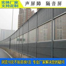 广东源头厂家 珠海交通设施隔音板 桥梁降音隔声板 阳江景区降噪声屏障