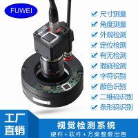 ccd机器视觉系统/工业传感器食品包装袋外观字符检测FUWEI