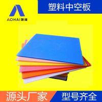 奥海瑞泰厂家直销彩色塑料中空板片材2-6毫米中空板