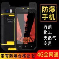 新地标防爆智能手机DL01本安型防爆化工石油油田防爆手机
