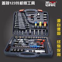 盖特 123件套汽车维修工具 套筒扳手 套装 五金维修 终身保用