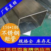 不等边矩形管材厂家 批发不锈钢矩形管 304不锈钢矩形管150*100