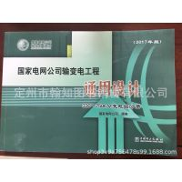 国家电网公司输变电工程通用设计330一750KV变电站分册 电力工程
