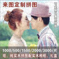 礼物成人1000片照片木质拼图diy实木相框创意七夕情人节生日定制