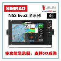 西姆Simrad NSS7 evo2多功能显示器 GPS导航雷达 探鱼器触屏