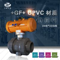 GF PVC-U 230型气动球阀/双作用/乔治费歇尔/工业管路/EPDM/FKM