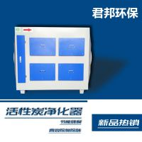 活性炭废气净化器活性炭废气处理设备光氧活性炭吸附箱过滤环保箱