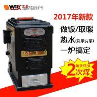 家用通炕采暖炉 新型环保三回程锅炉  采暖炉 厂家直销 掌柜推荐
