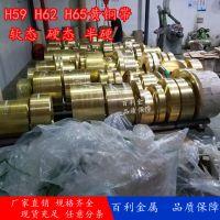 厂家直销H62 H63黄铜带 深冲 延展 家用电器通用黄铜带