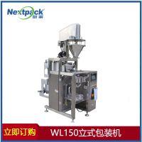 WL150横封拉膜立式机 塑料粒子包装设备 重庆包装机