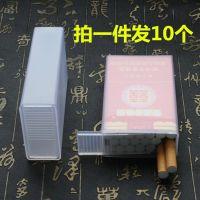 新款 推盖全盖塑料软壳装烟盒 整包20支装创意超薄透明香菸盒包邮