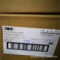 现货供应3M1183镀锡铜箔胶带抗氧化防腐蚀自粘双导胶布