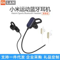 小米运动蓝牙耳机青春版耳机入耳式手机耳机 蓝牙通话运动耳机