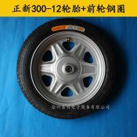 正新300-12轮胎+前轮钢圈整套 300-12轮毂+轮胎