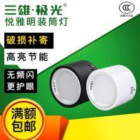 三雄极光 LED明装筒灯 悦雅LED明装筒灯5w/7w/12w15w/26w吸顶安装