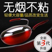 一件代发不粘锅炒锅 34加大轻薄平底家用无油烟大勺马勺电磁炉燃
