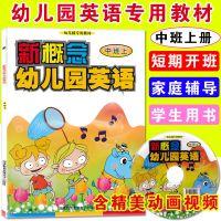 英冠外语 新概念幼儿园英语 中班上 赠动画DVD光盘 幼儿园专用教