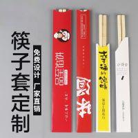 吃米一次性纸质筷子套广告筷子套独立包装可定制定做logo厂家直销