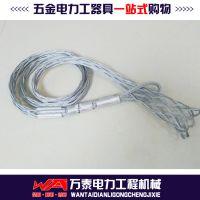 万泰导线牵引拉线网套 电缆拉紧套 热镀锌钢丝绳牵引网套