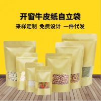 塑料编织袋批发厂家 牛皮纸食品包装袋 自立牛皮纸自封袋密封袋