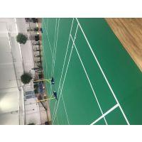 天津专业羽毛球场运动地板胶带标准双打划线